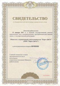 Svidetelstvo-Kargo-DiSi-724x1024